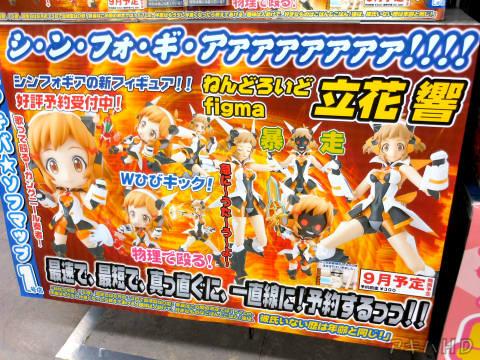 「戦姫絶唱シンフォギア」ねんどろいどとfigmaで9月発売アキバ☆ソフマップ1号店「シ・ン・フォ・ギ・アァァァァァァァ!!!!」