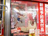 アキバ☆ソフマップ2号店「下から覗いたら○スゾ!」