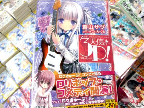 6月の電撃文庫新刊「天使の3P!(スリーピース)」発売オビ「ロウきゅーぶ!コンビで贈る、ロリポップ・コメディ開演!」