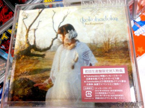 釘宮理恵さん初の個人名義CD「kokohadoko」発売オリジナルミニアルバムで上は初回限定盤