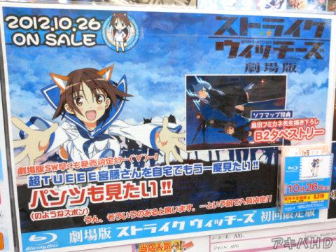 アキバ☆ソフマップ2号店「劇場版SW早くも発売決定キタ―(゚∀゚)―!」「うん、そういうのあると思います。…という訳で入荷決定!!」