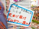 「天まで届けエロタワー積み!!」