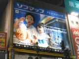 ソフマップAM館の外壁が「ROBOTICS;NOTES」の広告