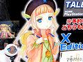 PS3「テイルズ オブ エクシリア2」ヒロインは身長130cmの幼女・8歳