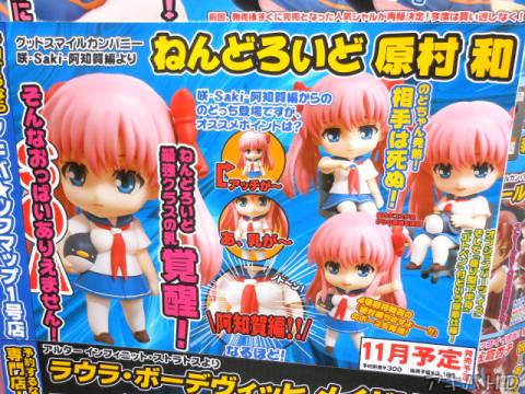 アキバ☆ソフマップ1号店の予約受付POP「ねんどろいど最強クラスの乳覚醒!」