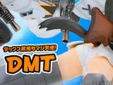 「DMT(ダックス尻尾もマジ天使!)」