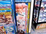 アキバ☆ソフマップ1号店の別POP「当店の3大まど神様!アルティメット予約受付中!」