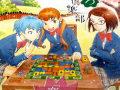 放課後女子のアナログゲーム物語「放課後さいころ倶楽部」1巻 特典とPOP