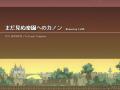 第22回 ほぼ週刊同人ゲームレビュー「まだ見ぬ楽園へのカノン -Blessing Lv99-」