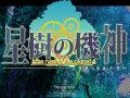 第23回ほぼ週刊同人ゲームレビュー「星樹の機神 -プラネットルーラー-」