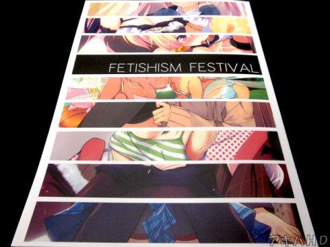 サークル・5cmの立方体「FETISHISM FESTIVAL」「仲良しのイラストレーターさんが自由に描いた拘りのフェチが見てみたい!」(まえがき)
