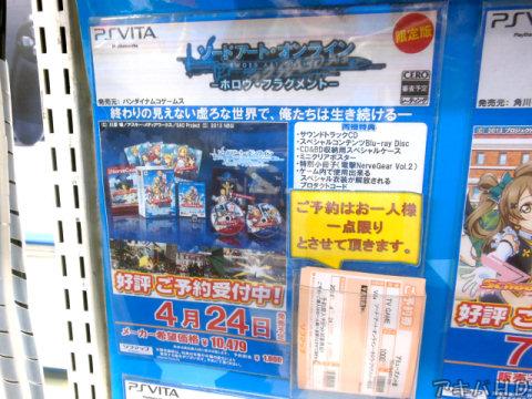 PS Vita版「ソードアート・オンライン-ホロウ・フラグメント-」4月24日発売予定