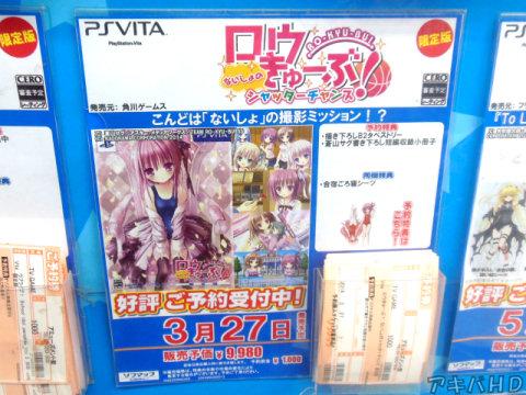 PSVita「ロウきゅーぶ!ないしょのシャッターチャンス」3月27日発売予定「こんどは「ないしょ」のミッション!?」