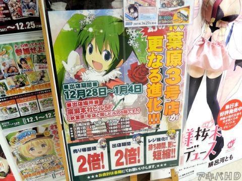 メロンブックス々ビルの5Fに特設会場を開設「幻の秋葉原3号店が更なる進化!!」