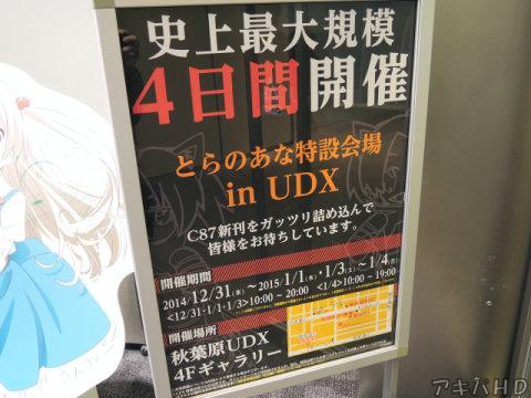 秋葉原UDXでとらのあなが冬コミ新刊を販売する特設会場を開設