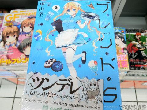 まんがタイムきららキャラットに掲載「ブレンド・S」2巻(中山幸氏)オビ「つ、ツンデレなのはお店の中だけなんだからねっ!」